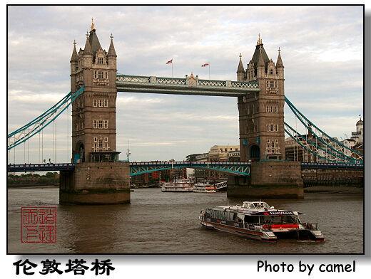 出了大英博物馆后,我们先去附近的中餐馆用了晚餐,而后搭地铁去看伦敦的标志性建筑:伦敦塔桥。塔桥建于1886年,是世界上最美的桥梁之一。塔桥边上还有一座城堡,被称之为伦敦塔(Tower of London),非常漂亮。这里曾经是关押上层贵族的地方,如今是博物馆,最重要的展品有皇室的皇冠、权杖、御剑等,当然还有那颗世界上最大的钻石:非洲之星。可惜,由于我们到的时间很晚,城堡已经关门,在泰晤士河边转了一圈后,我们搭地铁回希斯罗机场边的宾馆。 5月17日,英国之行的最后一天,早上宾馆退房后将行李寄存在宾馆,而后